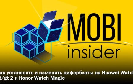 Как установить и изменить циферблаты на Huawei Watch GT/GT 2 и Honor Watch Magic