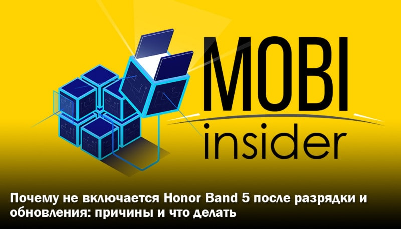 honor band 5 не включается