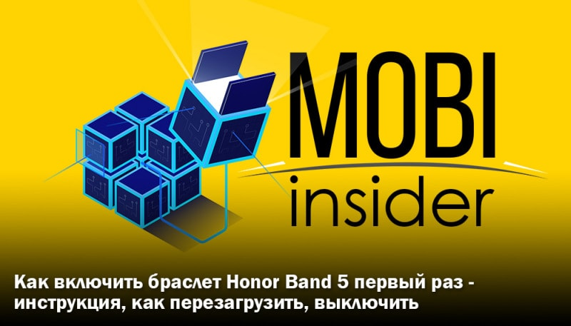 как включить honor band 5
